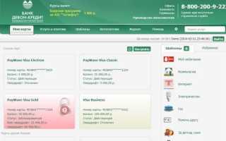 Банк Девон Кредит: вход в личный кабинет