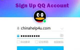 Процесс регистрации учетной записи QQ и рекомендации