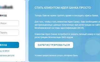 Идея-Банк интернет-банкинг: вход в личный кабинет для юридических и физицеских лиц