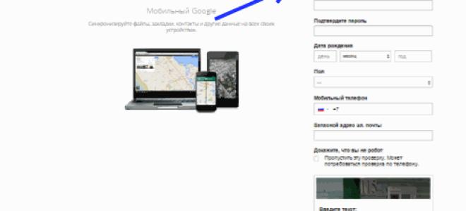 Первый запуск BlueStacks App Player. Добавление аккаунта Google