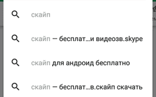 Как зарегистрироваться в Скайпе и создать аккаунт — пошаговая инструкция