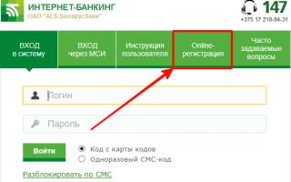 М-Банкинг от Беларусбанка – быстрый доступ к финансам: инструкция по работе с приложением