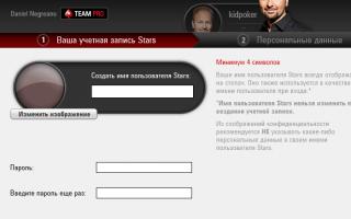Как правильно зарегистрироваться на PokerStars, чтобы можно было играть на деньги