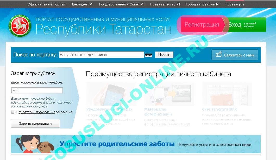 gosuslugi_Tatarstan_1.png