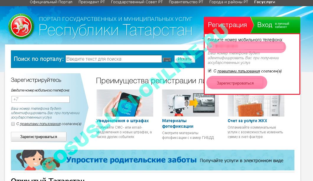 gosuslugi_Tatarstan_2.png
