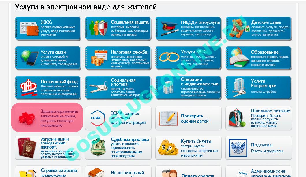 gosuslugi_Tatarstan_8.png