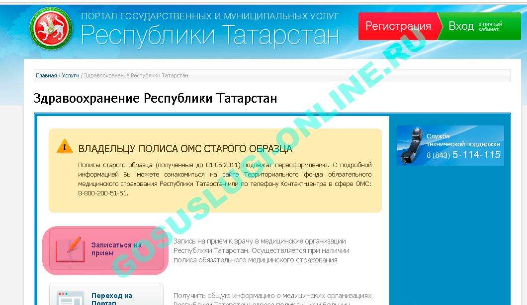 gosuslugi_Tatarstan_9.png
