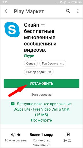 3-nachalo-ustanovki-skype.png