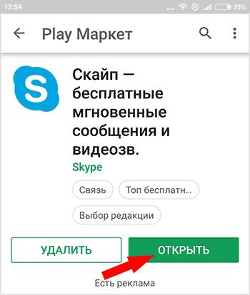 4-skype-ustanovlen.png
