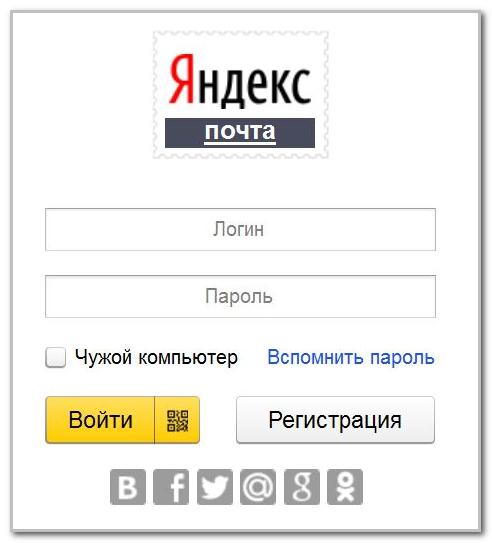 pochta-yandex.jpg