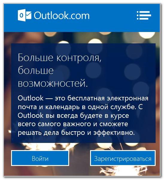 pochta-Outlook.jpg