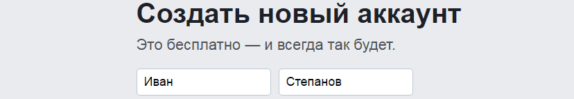 Imya-i-familiya-fejsbuk-registratsiya.png