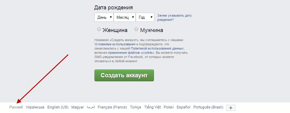Smena-yazyka-v-Fejsbuke-pri-registratsii.png