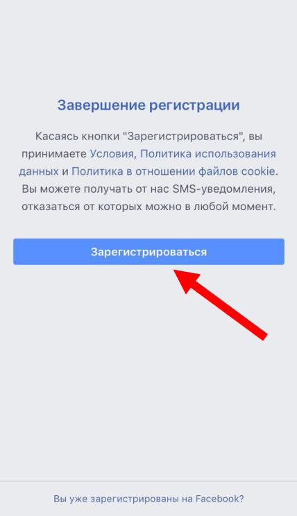 sozdat-noviy-akkaunt-6.png