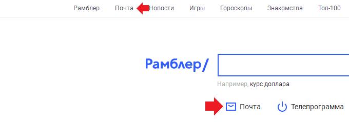 pochta-rambler-besplatnaya-registraciya-pochtovogo-yashhika1.png