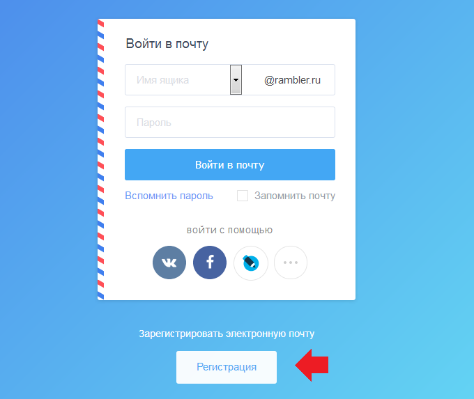 pochta-rambler-besplatnaya-registraciya-pochtovogo-yashhika2.png