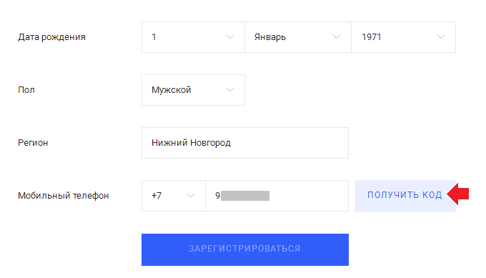 pochta-rambler-besplatnaya-registraciya-pochtovogo-yashhika6.png