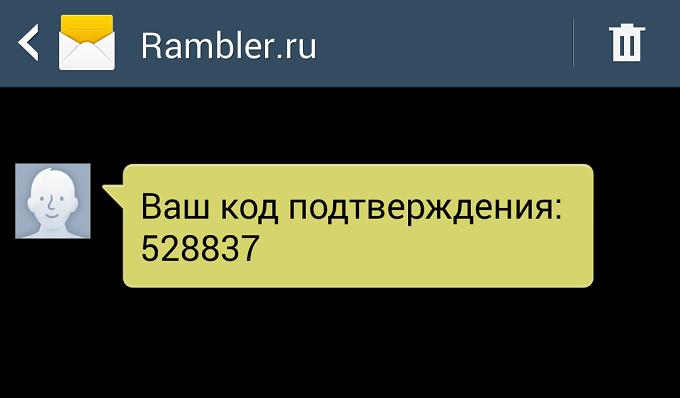 pochta-rambler-besplatnaya-registraciya-pochtovogo-yashhika7.png