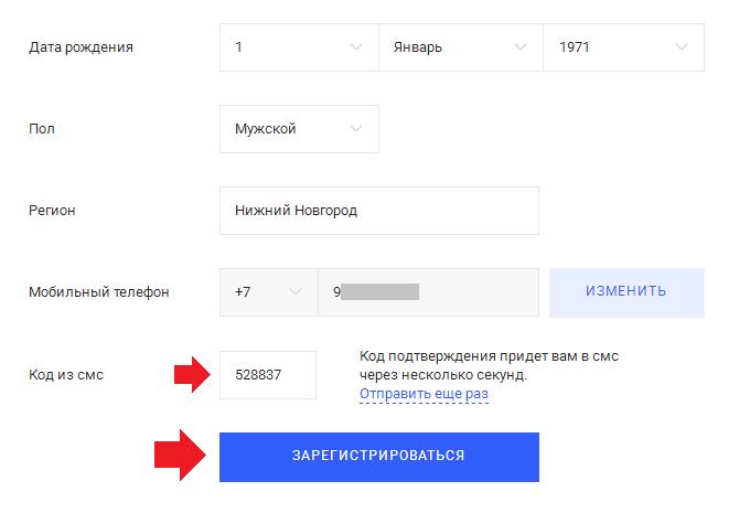 pochta-rambler-besplatnaya-registraciya-pochtovogo-yashhika8.png