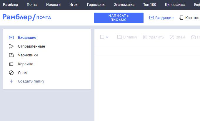 pochta-rambler-besplatnaya-registraciya-pochtovogo-yashhika9.png