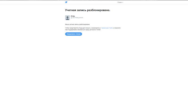 разблокировать-страницу-в-твиттер.png
