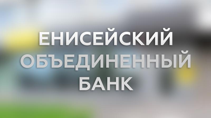 Enisejskij-Obedinennyj-Bank.jpg