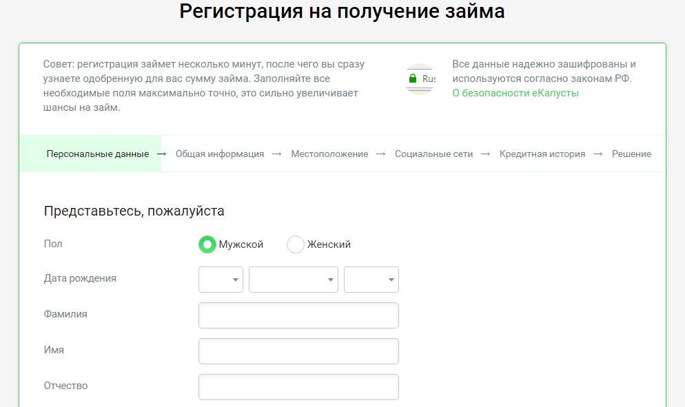 anketa-registracii-na-poluchenie-zayma.png