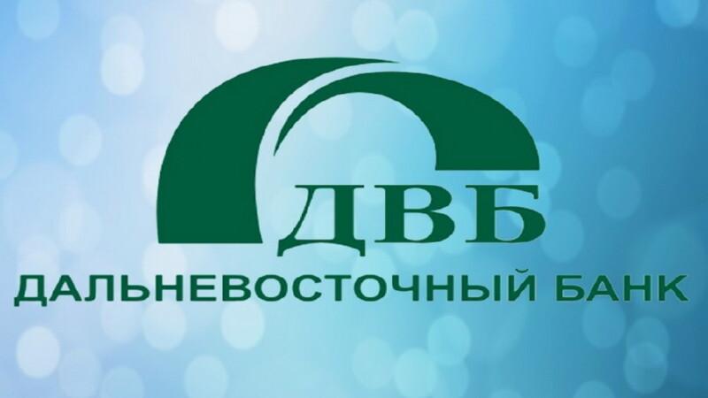 Dalnevostochnyj-bank.jpg
