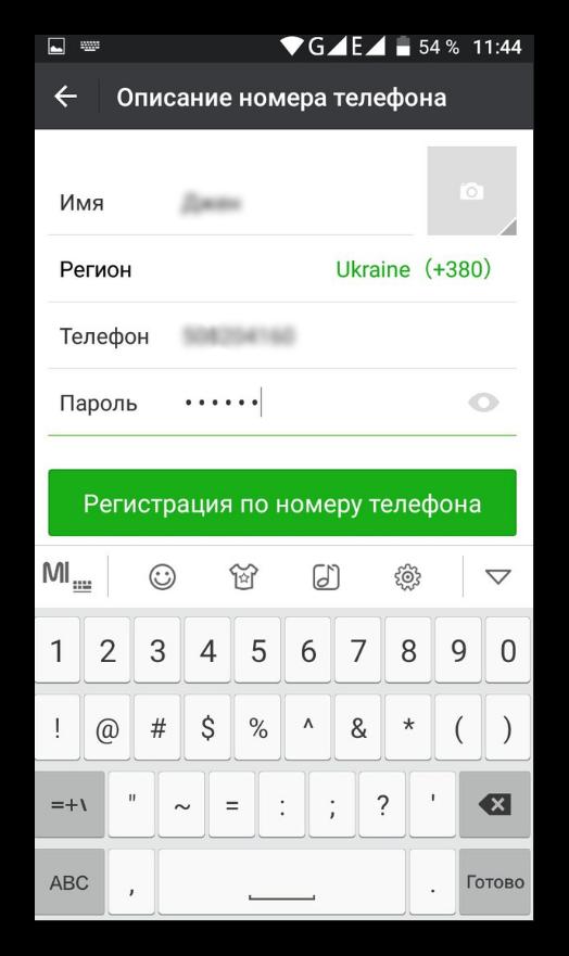 Zapolnyaem-vse-polya-i-nazhimaem-registratsiya.png