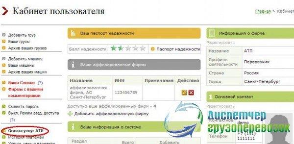 2ati.su_oplata_uslug.jpg