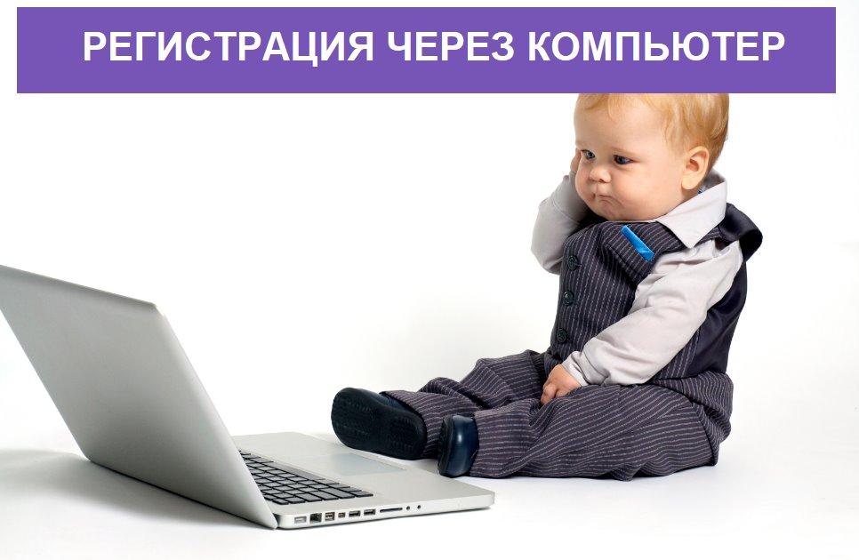 Registracija-cherez-kompjuter.jpg