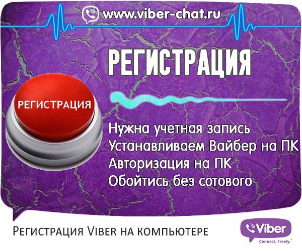 reg-viber-na-komp.jpg
