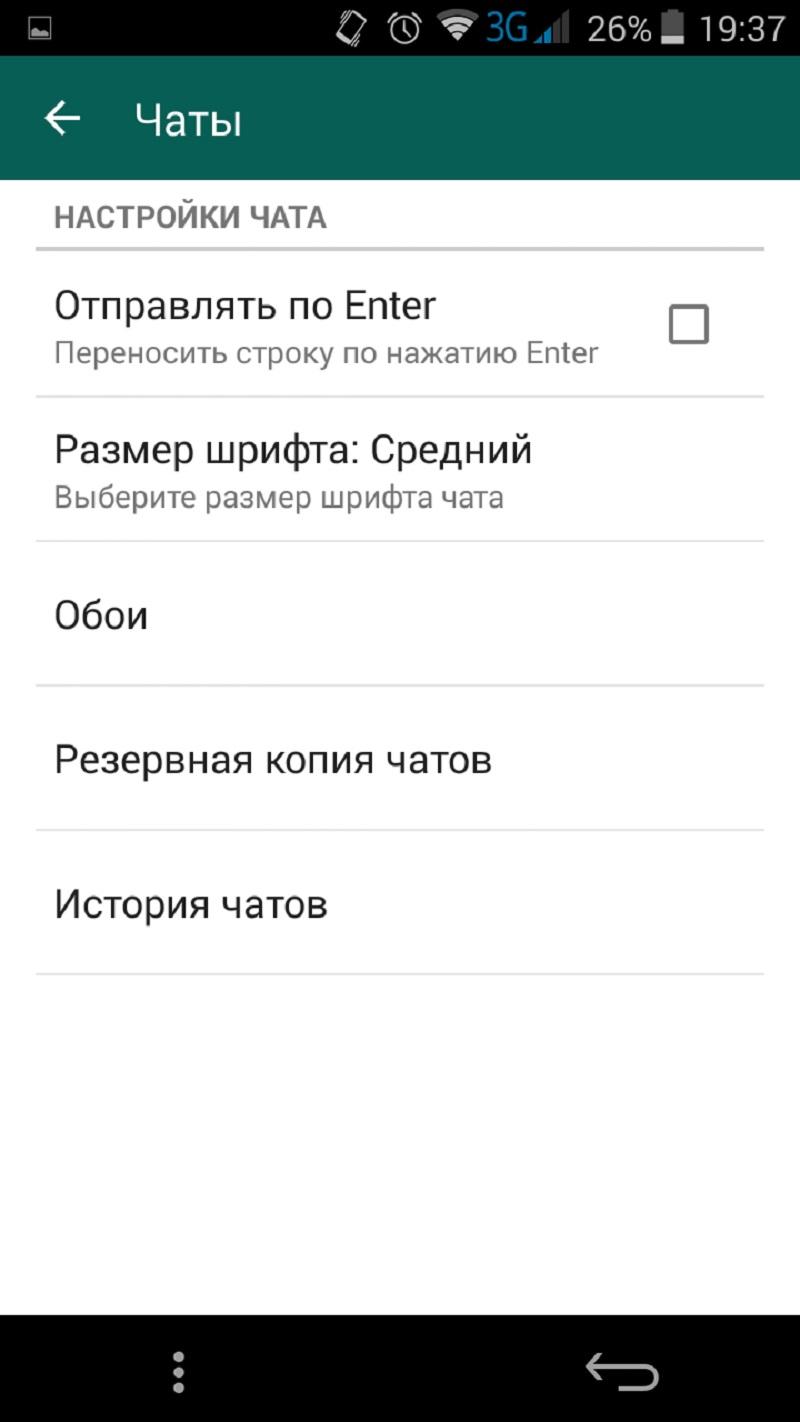как-зарегистрироваься-в-вацапе-5.jpg