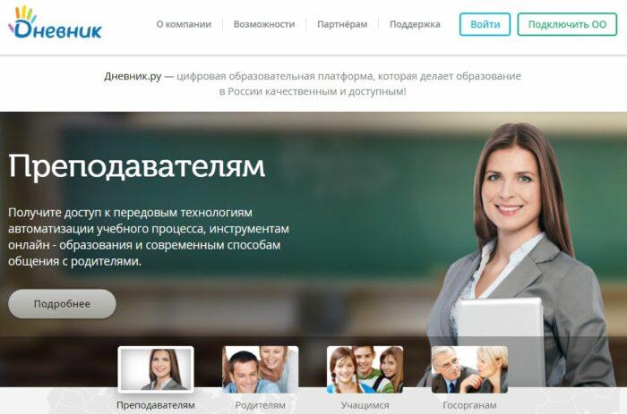 dnevnik.ru-glavn-700x463.jpg