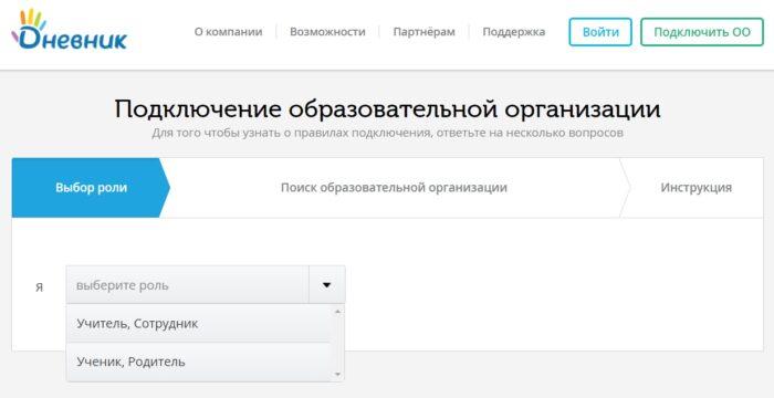 dnevnik.ru-podkluchenie-700x360.jpg