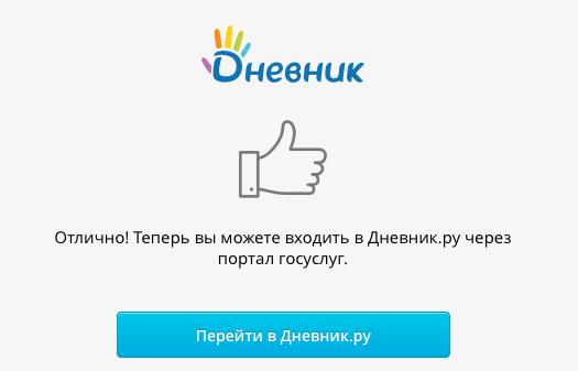 dnevnik.ru-gotovo.png