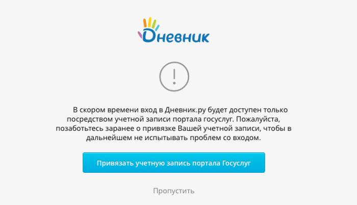 dnevnik.ru-predupreghdenie-700x401.png