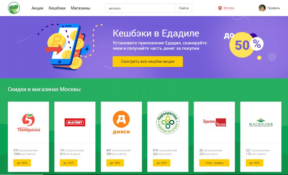 kak-polzovatsya-edadil-1.png