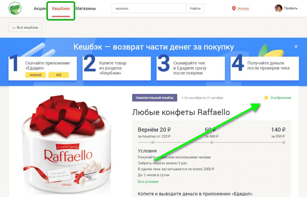 kak-polzovatsya-edadil-4.png