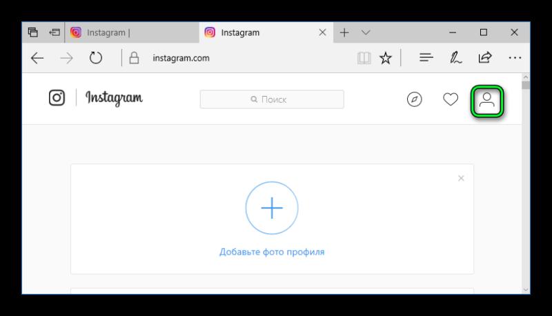 Vkladka-profilya-Instagram-1-e1508489145803.png
