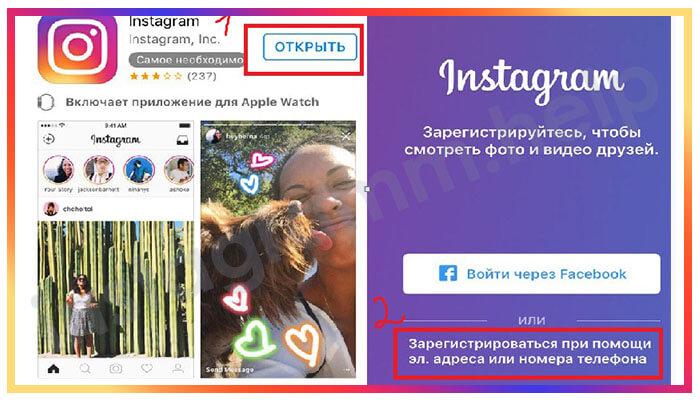 instagram-registracija-cherez-telefon.jpg