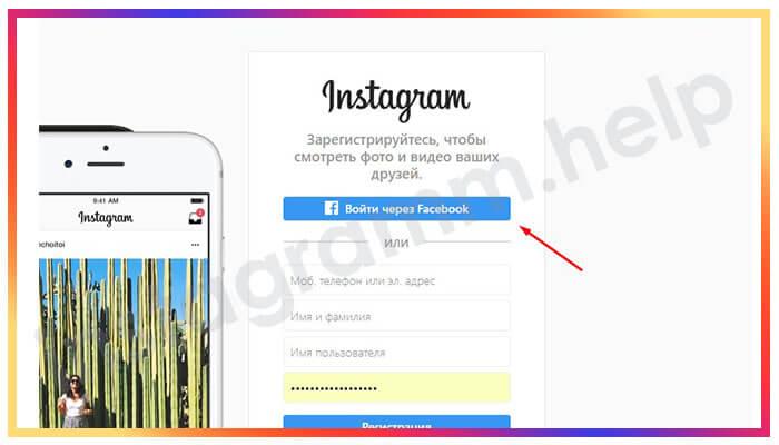 zaregistrirovatsja-v-instagrame-cherez-telefon.jpg