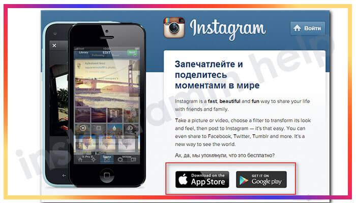 instagram-registracija-na-telefone.jpg
